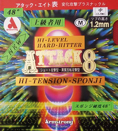 アタック8 48°タイプ M粒 (ハードヒッター向け)(表ソフト)
