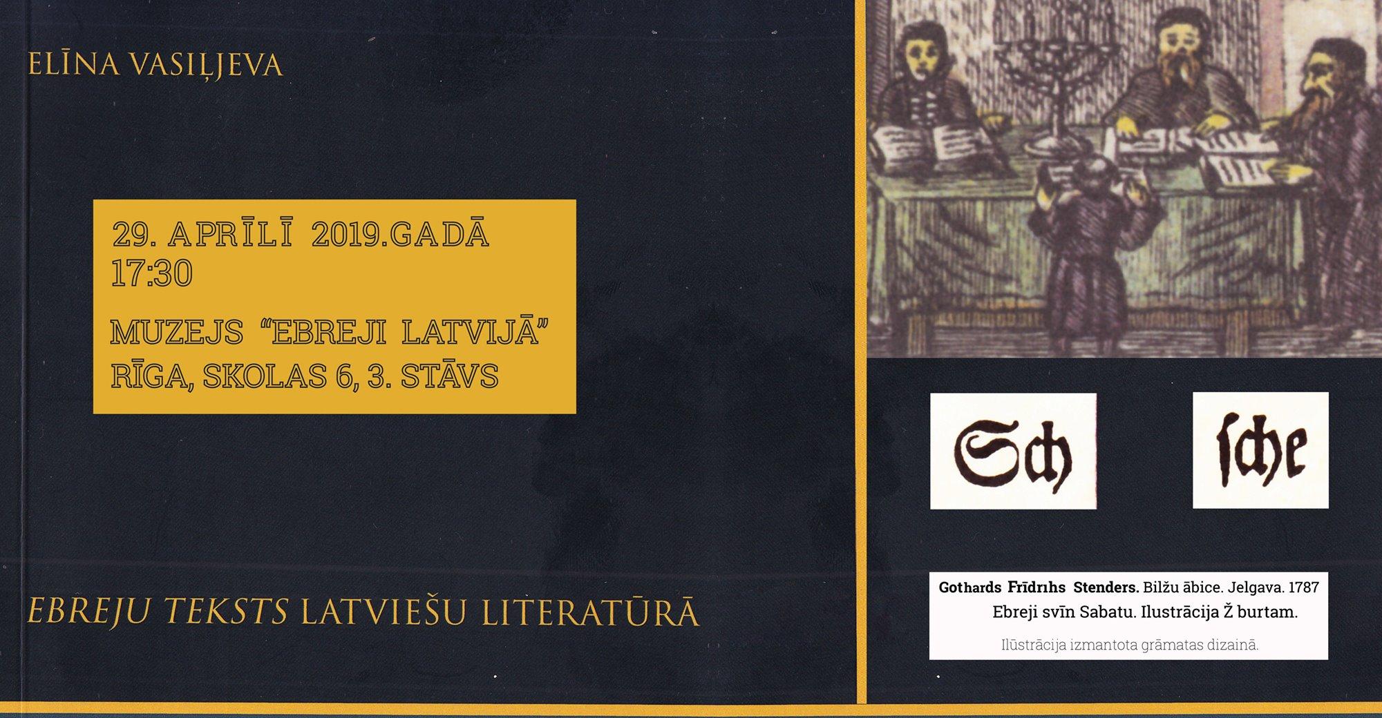 Ebreju teksts latviešu literatūrā: grāmatas prezentācija