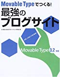 Movable Typeでつくる!最強のブログサイト