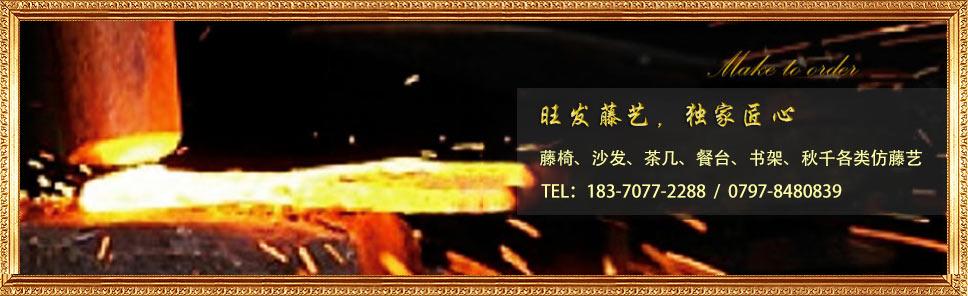 赣州旺发藤椅厂厂家直销