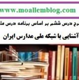 طرح درس فناوری بر اساس برنامه درسی ملی درس آشنایی با شبکه ملی مدارس ایران پایه ششم ابتدایی