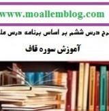 طرح درس آموزش سوره قاف بر اساس برنامه درس ملی کتاب قرآن پایه ششم ابتدایی