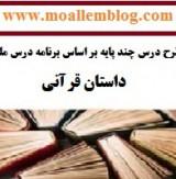 طرح درس داستان قرآنی بر اساس برنامه درس ملی کتاب قرآن پایه چند پایه ابتدایی