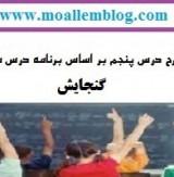 طرح درس گنجایش بر اساس برنامه درس ملی کتاب ریاضی پایه پنجم ابتدایی