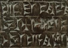 Cuneiform inscription.