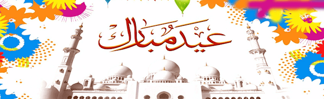 Eid Mubarak 2017 Wishes, Messages, Quotes, Status, Greetings, Shayari, Images, Wallpapers, Pictures