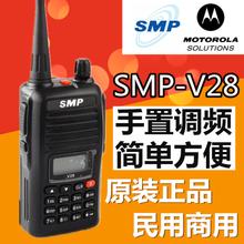V8对讲机旅游手台升级版SMPV28摩托手动调频自驾游 摩托罗拉SMP