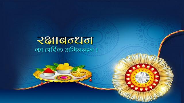 Rakshabandhan Images In Hindi