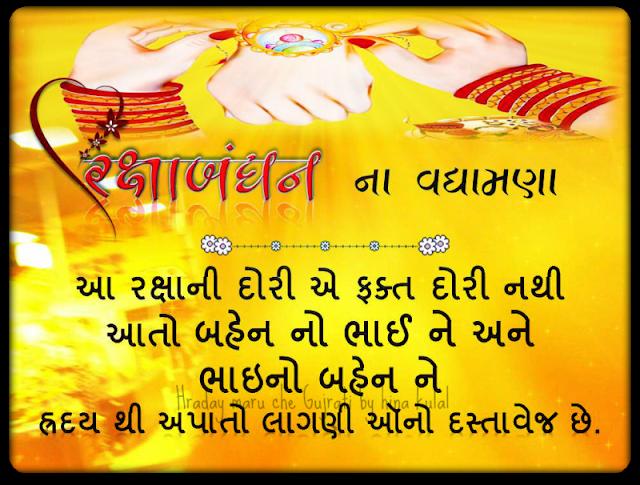 raksha bandhan wishes in gujarati