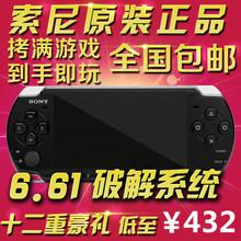 街机 破解掌机FC 主机 GBA PSP掌上游戏机 索尼PSP3000全新原装
