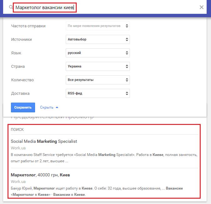 Найти вакансию с помощью Google Alerts