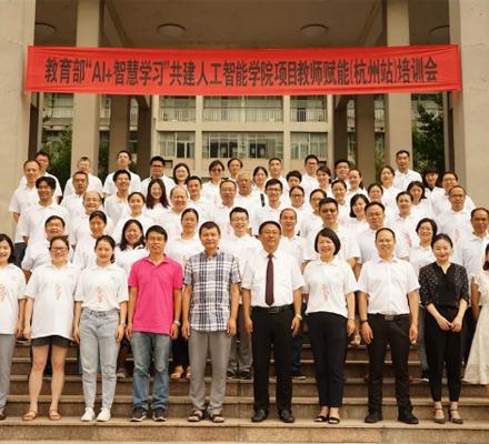 """""""AI+智能学习""""共建人工智能学院项目教师赋能培训会杭州站圆满结束!"""