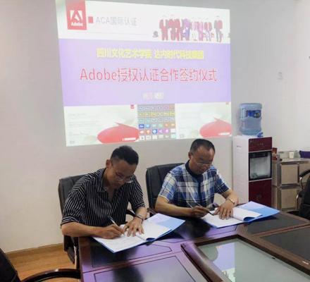 四川文化艺术学院·达内集团Adobe·ACA国际认证圆满签约