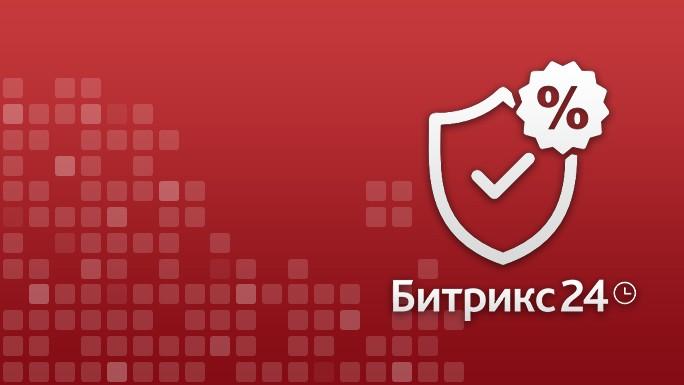 Скидки 12-30% на покупку и продление любого тарифа Битрикс24 с 1 по 31 августа