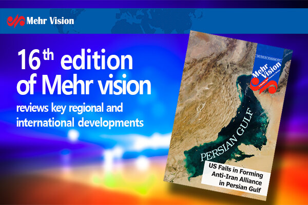 16th edition of 'Mehr Vision' addresses US failure in forming anti-Iran alliance in Persian Gulf