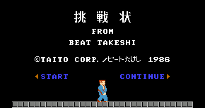 Beat Takeshi's Infamous NES Game Turned Into Stage Play