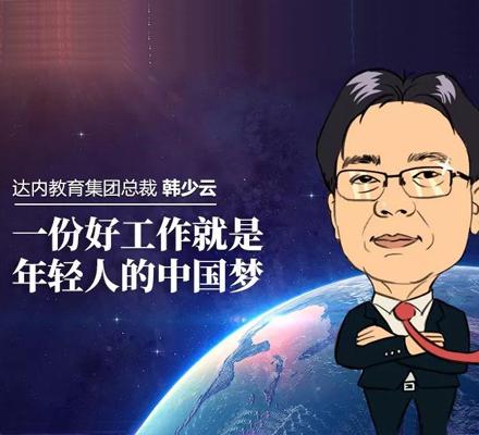 韩少云:坚守长期价值,帮达内学员高质量就业