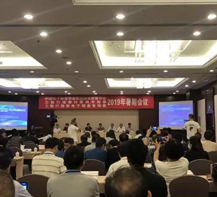 达内受邀参加中国电子教育学会职教分会暑期会议