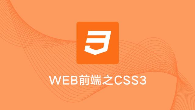 WEB前端之CSS3