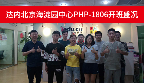 达内北京海淀园中心PHP-1806开班盛况
