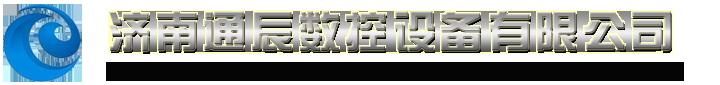 济南通辰数控设备有 限公司