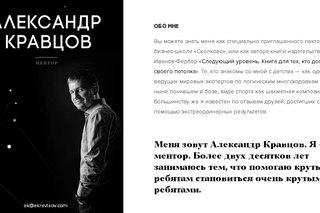 Отзывы о менторе Кравцове Александре
