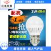 厂家直销 节能暖白塑料球泡灯 新款LED塑料球泡灯