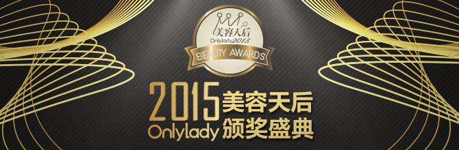 2015OnlyLady美容天后颁奖盛典榜单揭晓