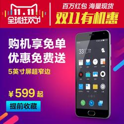 【魅族旗舰店】Meizu/魅族 魅蓝2公开版 智能手机 顺丰包邮