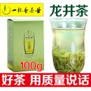 一杯香龙井正春100绿茶茶叶散装春茶新茶龙井茶春茶礼盒特价包邮