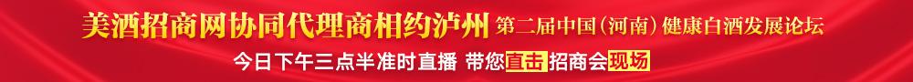 美酒招商网协同代理商相约泸州第二届中国(河南)健康白酒发展论坛