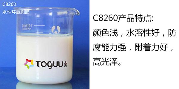 C8260产品特点