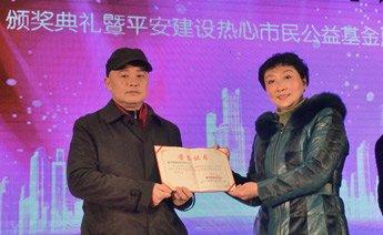 副会长艾永玲为爱心企业颁发荣誉证书