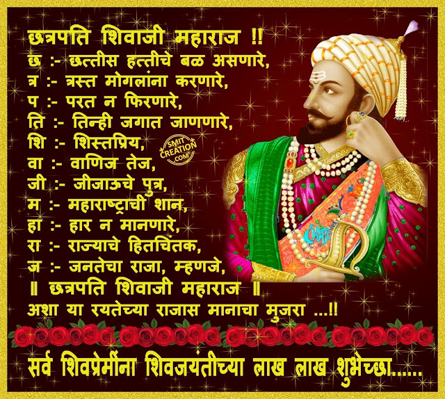 Shivaji%2BJayanti%2B2018%2BImages%2BPictures%2BWallpapers%2BGreetings%2BHD