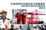 中国须在印度洋建战略支撑点 确保海外利益