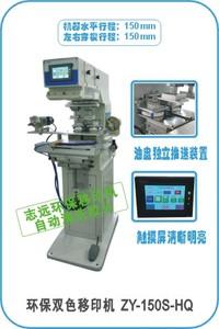 ZY-150S-HQ环保双色自动清洗胶头移印机