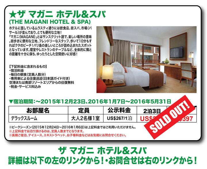 バリ島ホテル格安予約キャンペーン第7弾:ザ マガニホテル & スパ