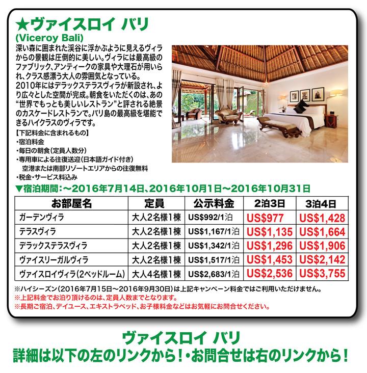 バリ島ホテル格安予約キャンペーン第7弾:バイスロイバリ
