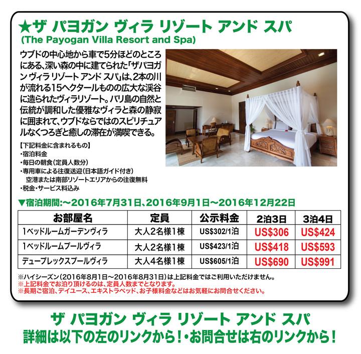 バリ島ホテル格安予約キャンペーン第7弾:ザ パヨガン ヴィラ リゾート