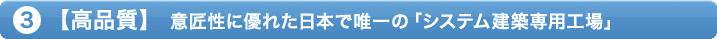 3.【高品質】 意匠性に優れた日本で唯一の「システム建築専用工場」