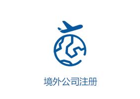 天津代理香港公司注册
