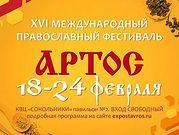 Фестиваль «Артос» приглашает в кулинарное путешествие