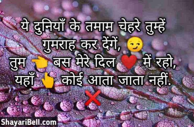 Shayari for Girlfriend, Love Shayari for Girlfriend, Shayari for a Girlfriend, Love Shayari for Girlfriend Hindi, Shayari for Girlfriend in Hindi