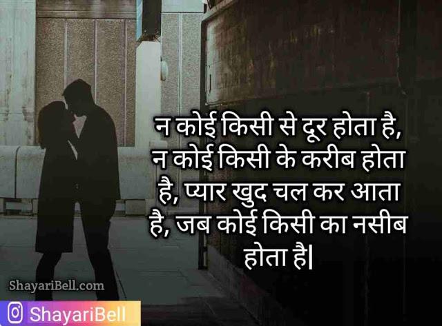Romantic Shayari, Romantic Shayari for Love, Hindi Romantic Shayari, Romantic Shayari for GF, Romantic Shayari for Husband, Beautiful Romantic Shayari, Romantic Shayari Sms, Romantic Shayari in Hindi, yaad Romantic Shayari, Romantic Love Shayari