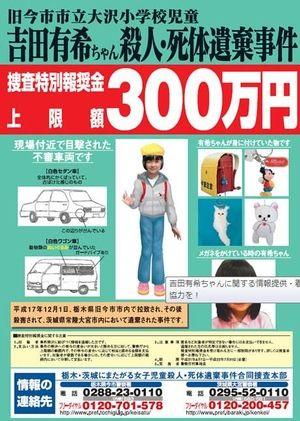 栃木・茨城にまたがる女子児童殺人・死体遺棄事件