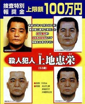 三鷹・上連雀二丁目居酒屋チェーン副店長強盗殺人事件