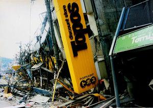 https://rr.img.naver.jp/mig?src=https%3A%2F%2Fupload.wikimedia.org%2Fwikipedia%2Fcommons%2Fthumb%2F7%2F79%2FHanshin-Awaji_earthquake_1995_343.jpg%2F1200px-Hanshin-Awaji_earthquake_1995_343.jpg&twidth=300&theight=300&qlt=80&res_format=jpg&op=r