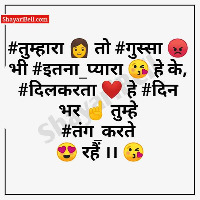 True Love Shayari, Love Shayari Status, Dil Love Shayari, True Love Shayari in Hindi, Dil Love Shayari Status