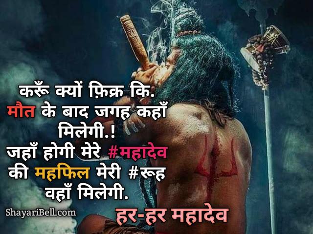 Mahakal Status, Mahakal Attitude status, Mahakal Status in Hindi, Mahakal Attitude Status Hindi, Mahadev Status, Mahakal Status image, Mahakal WhatsApp Status