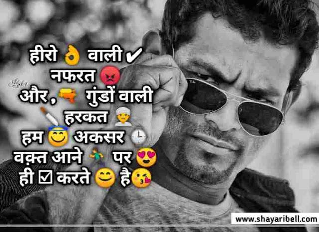 एटीट्यूड शायरी हिंदी, Attitude Shayari, Hindi Attitude Shayari, Attitude Shayari Hindi, Attitude Shayari in Hindi